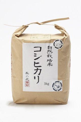 自然栽培米コシヒカリ(白米) - ゆずりは会 菜の花