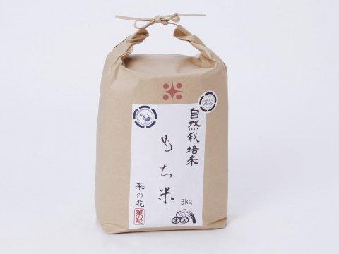 自然栽培米もち米(白米) - ゆずりは会 菜の花